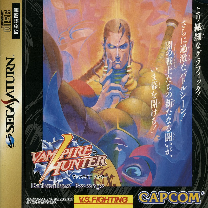 File:Night Warrior SAT JP box.jpg