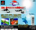 Ace Combat 1995 JP rear.jpg
