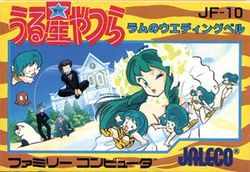 Box artwork for Urusei Yatsura: Lum no Wedding Bell.