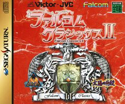 Box artwork for Falcom Classics II.
