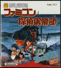 Box artwork for Famicom Tantei Club: Kieta Koukeisha.