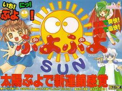 Box artwork for Puyo Puyo Sun.