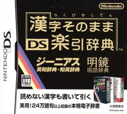 Box artwork for Kanji Sonomama DS Rakubiki Jiten.