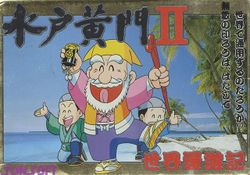 Box artwork for Mito Koumon II: Sekai Manyuuki.