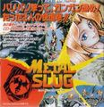 Metal Slug ngcd jp cover.jpg