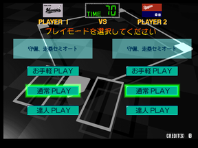 Super World Stadium '99 mode selection.png