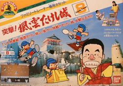 Box artwork for Totsugeki! Fuuun Takeshi Jou.