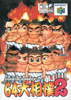 Box artwork for 64 Oozumou 2.