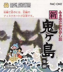 Box artwork for Famicom Mukashi Banashi Shin Oniga Shima.