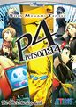 Persona4 DoubleJump Guide.jpg