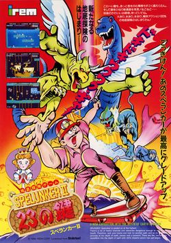 Box artwork for Spelunker II.