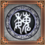 DW7 achievement Emperor of Wei.png