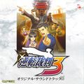 Gyakuten Siaban 3 soundtrack cover.jpg