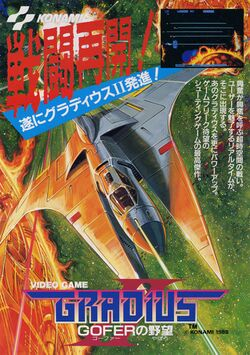 Box artwork for Gradius II: Gofer no Yabou.