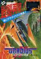 Gradius II ARC flyer.jpg
