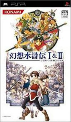 Box artwork for Genso Suikoden I & II.