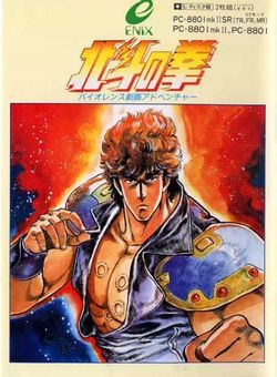Box artwork for Hokuto no Ken: Violence Gekiga Adventure.