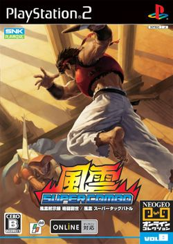 Box artwork for Fu'un Super Combo.