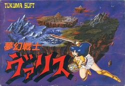 Box artwork for Mugen Senshi Valis.