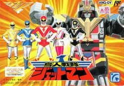 Box artwork for Choujin Sentai Jetman.