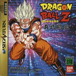 Box artwork for Dragon Ball Z: Shin Butoden.