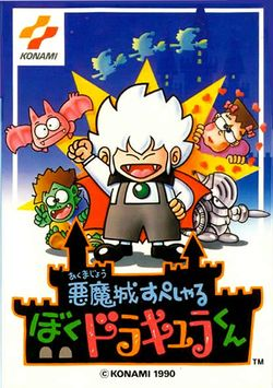 Box artwork for Boku Dracula-Kun.