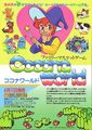 Cocona World flyer front.jpg