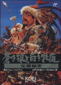 Box artwork for Genghis Khan II: Clan of the Gray Wolf.