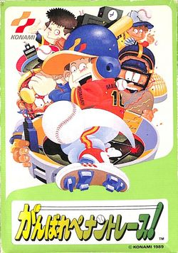 Box artwork for Ganbare Pennant Race!.