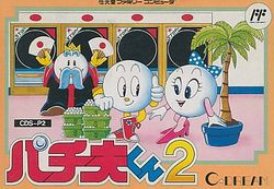 Box artwork for Pachiokun 2.