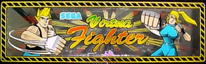 Virtua Fighter marquee