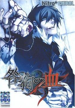 Box artwork for Togainu no Chi.