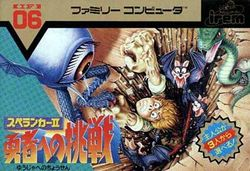 Box artwork for Spelunker II: Yuushahe no Chousen.