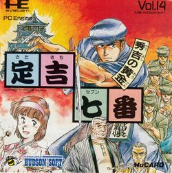 Box artwork for Sadakichi Seven.