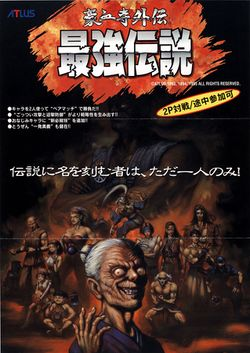 Box artwork for Gogetsuji Legends.