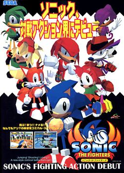 Box artwork for Sonic the Fighters.