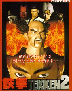 Box artwork for Tekken 2.