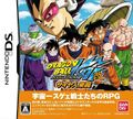Dragon Ball Z - Attack of the Saiyans (jp) cover.jpg