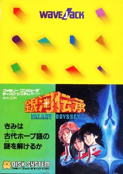 Box artwork for Ginga Denshou - Galaxy Odyssey.