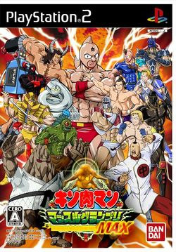 Box artwork for Kinnikuman Muscle Grand Prix Max.