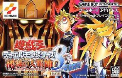 Box artwork for Yu-Gi-Oh! Duel Monsters 8.