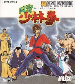 Box artwork for Fuuun Shourinken.