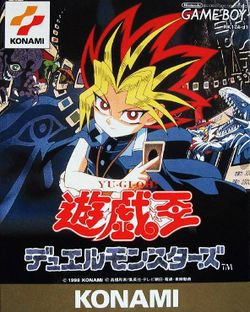 Box artwork for Yu-Gi-Oh! Duel Monsters.