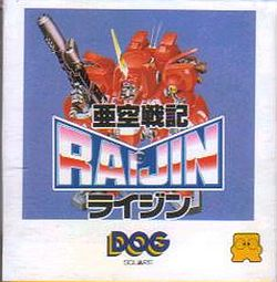 Box artwork for Akuu Senki Raijin.