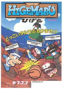 Box artwork for Pirate Ship Higemaru.