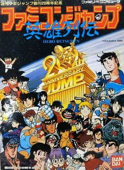 Box artwork for Famicom Jump: Hero Retsuden.