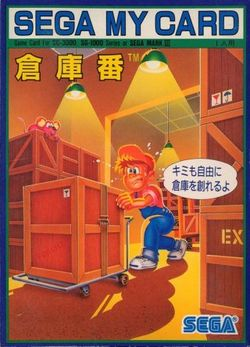 Box artwork for Sokoban.