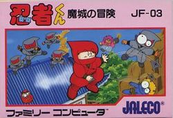 Box artwork for Ninjakun.
