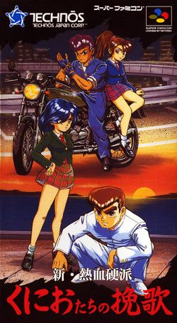 Box artwork for Shin Nekketsu Kouha: Kunio-tachi no Banka.