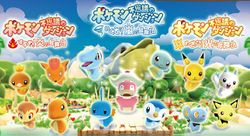 Box artwork for Pokémon Mystery Dungeon (WiiWare).